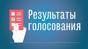 1522754703_V-Krymu-podveli-itogi-reiytingovogo-golosovaniya-po-otboru-obshestvennyh-territoriiy-podlezhashih-bl